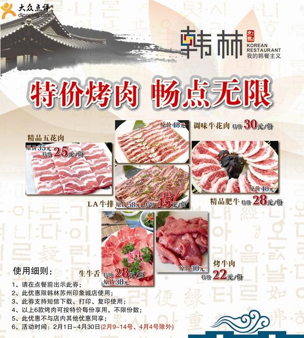 韩林炭烤优惠券(苏州韩林炭烤优惠券):特价烤肉 畅点无限