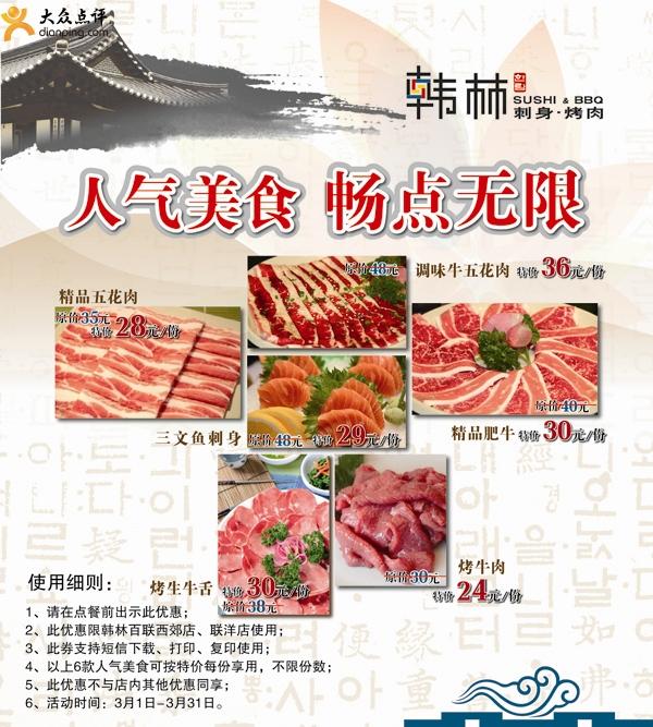 韩林炭烤优惠券(上海韩林炭烤优惠券):人气美食 畅点无限