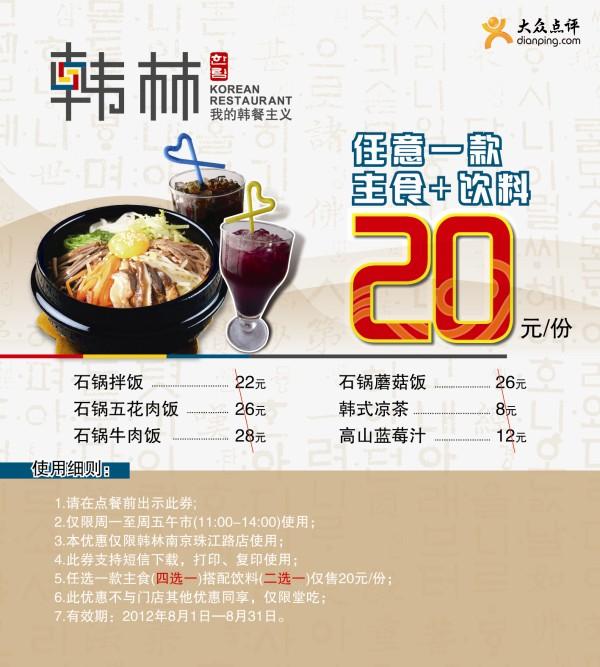 韩林炭烤优惠券(南京韩林炭烤优惠券):主食+饮料 只需20元