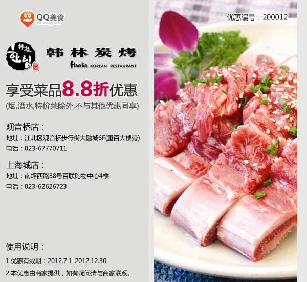 韩林炭烤优惠券(重庆韩林炭烤优惠券):8.8折优惠