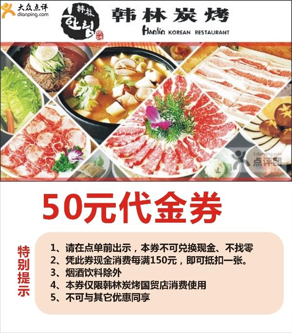 韩林炭烤优惠券(郑州韩林炭烤优惠券):50元代金券