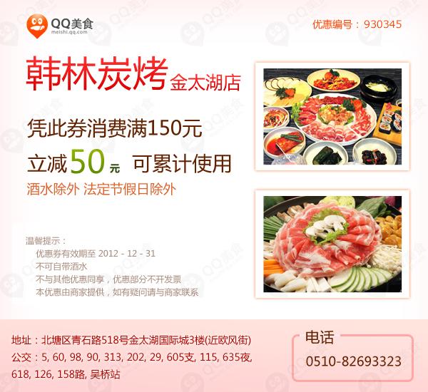 韩林炭烤优惠券(无锡韩林炭烤优惠券):正价菜品消费每满150减50元