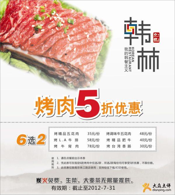 韩林炭烤优惠券(南京韩林炭烤优惠券):烤肉5折优惠