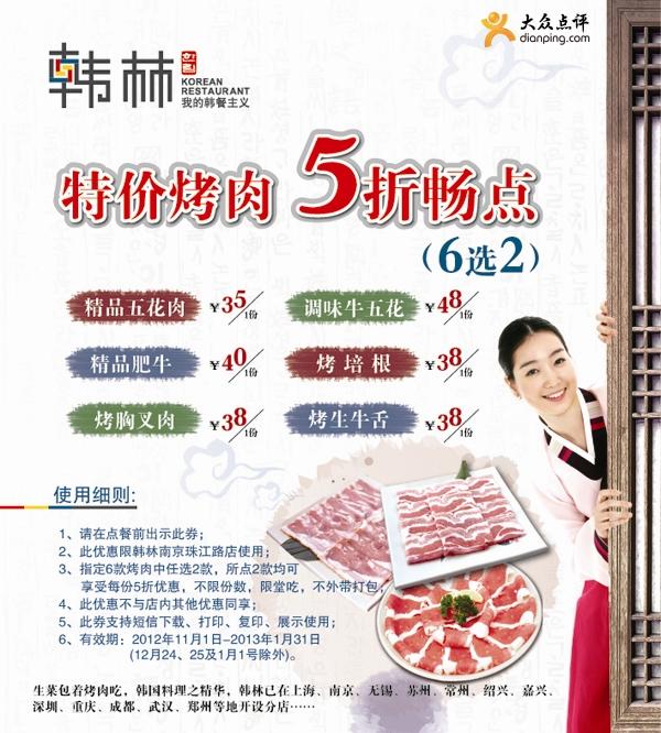 韩林炭烤优惠券(南京韩林炭烤优惠券):特价烤肉 五折畅点