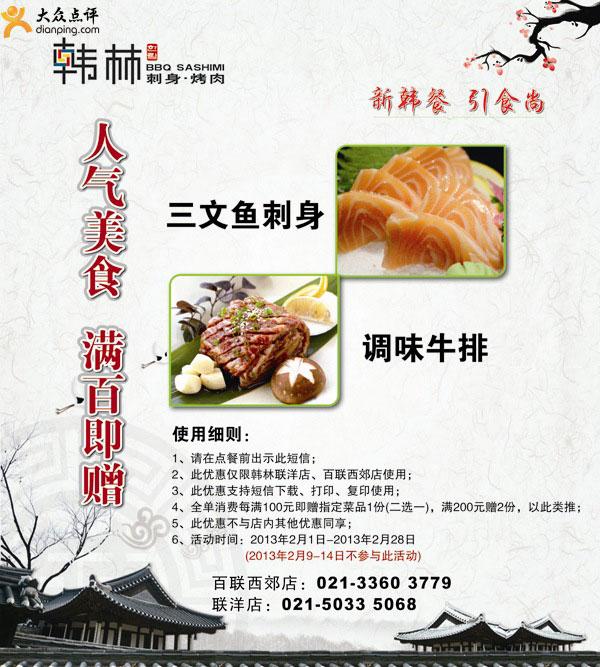 韩林炭烤优惠券(上海韩林炭烤优惠券):消费每满百送指定菜品二选一