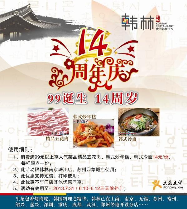 韩林炭烤优惠券(南京、苏州韩林炭烤优惠券):消费满99元 享14元人气美食