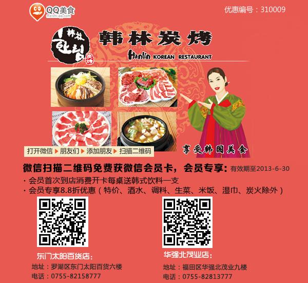 韩林炭烤优惠�唬ㄉ钲诤�林炭烤优惠�唬�:微信扫码二维码免费获会员卡