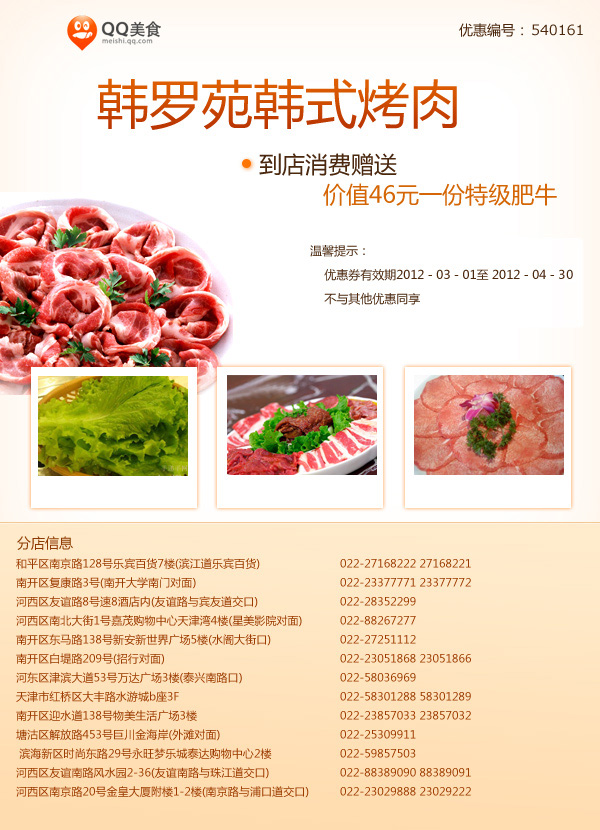 韩罗苑优惠券(天津韩罗苑):消费就送价值46元一份的特级肥牛