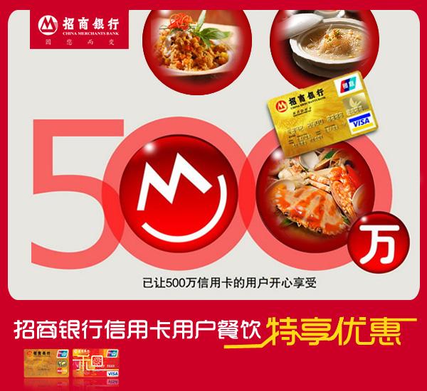 汉拿山优惠券(北京汉拿山):招商银行信用卡享8.8折优惠