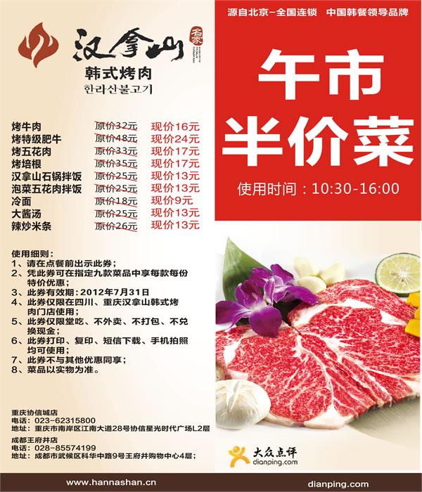 汉拿山优惠券(重庆、成都汉拿山):午市享半价菜