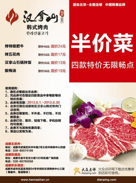 汉拿山优惠��(成都汉拿山优惠��):堂吃消费享指定四款菜品享半价优惠