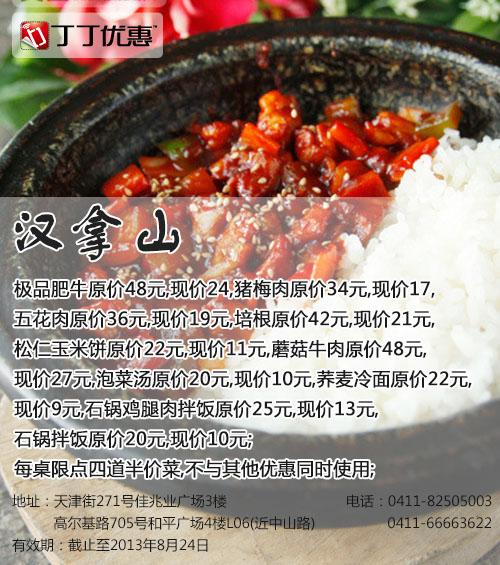 汉拿山优惠��(大连汉拿山优惠��):多款菜品半价优惠