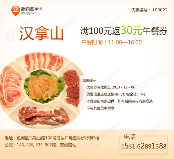 汉拿山优惠券(合肥汉拿山):消费满100元返30元午餐券