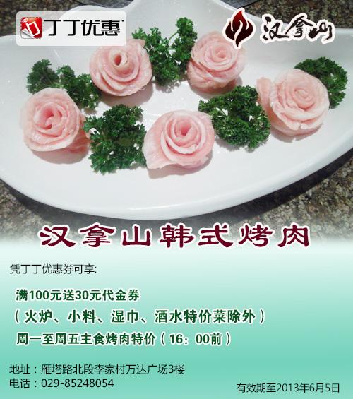 汉拿山优惠券(西安汉拿山优惠券):韩式烤肉消费满100元送30元代金��
