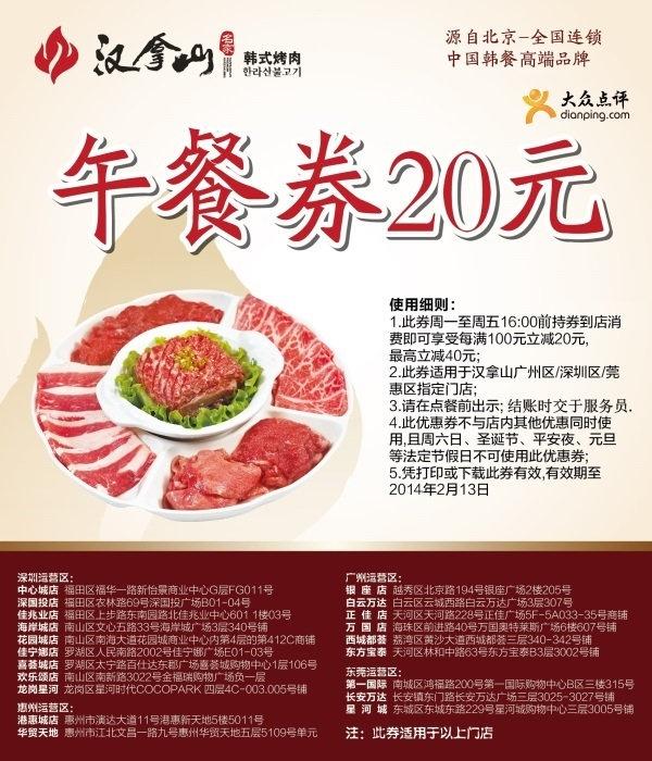 汉拿山优惠��(广州、深圳、东莞、惠州汉拿山优惠��):消费享每满100元立减20元