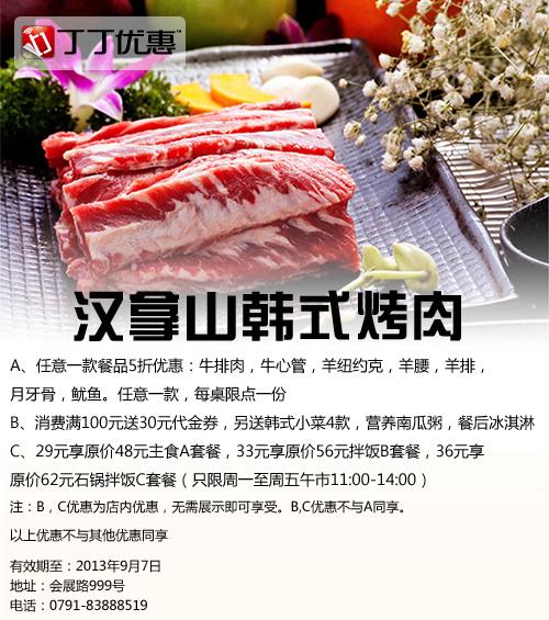 汉拿山优惠��(南昌汉拿山优惠��):凭券任意一款餐品5折优惠