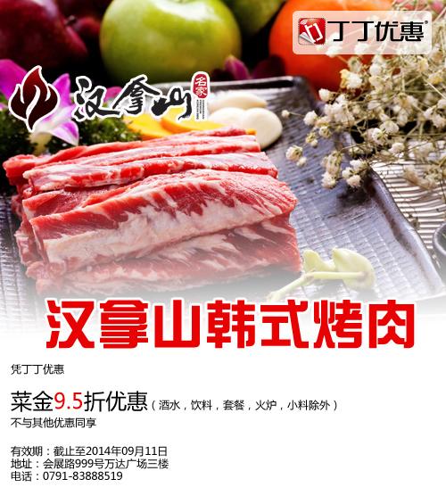 汉拿山优惠��(南昌汉拿山优惠��):菜金9.5折优惠