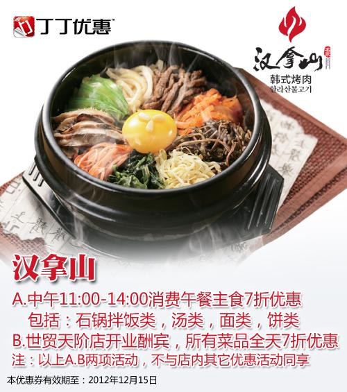 汉拿山优惠券(北京汉拿山优惠券):午餐主食7折优惠