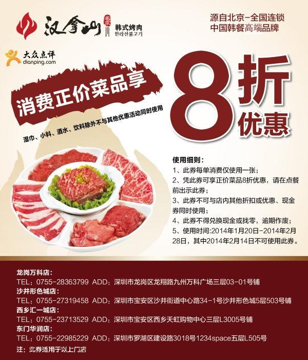 汉拿山优惠��(深圳汉拿山优惠��):指定分店消费正价菜品享8折