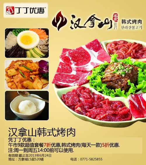 汉拿山优惠�唬�南宁汉拿山优惠�唬�:9款午市套餐享7折 每天一款5折烤肉