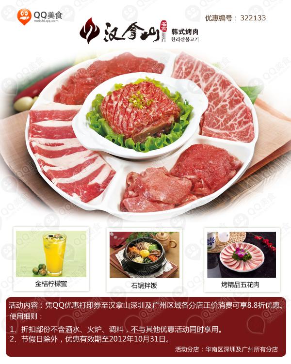 汉拿山优惠券(深圳广州汉拿山):就餐享受8.8折优惠