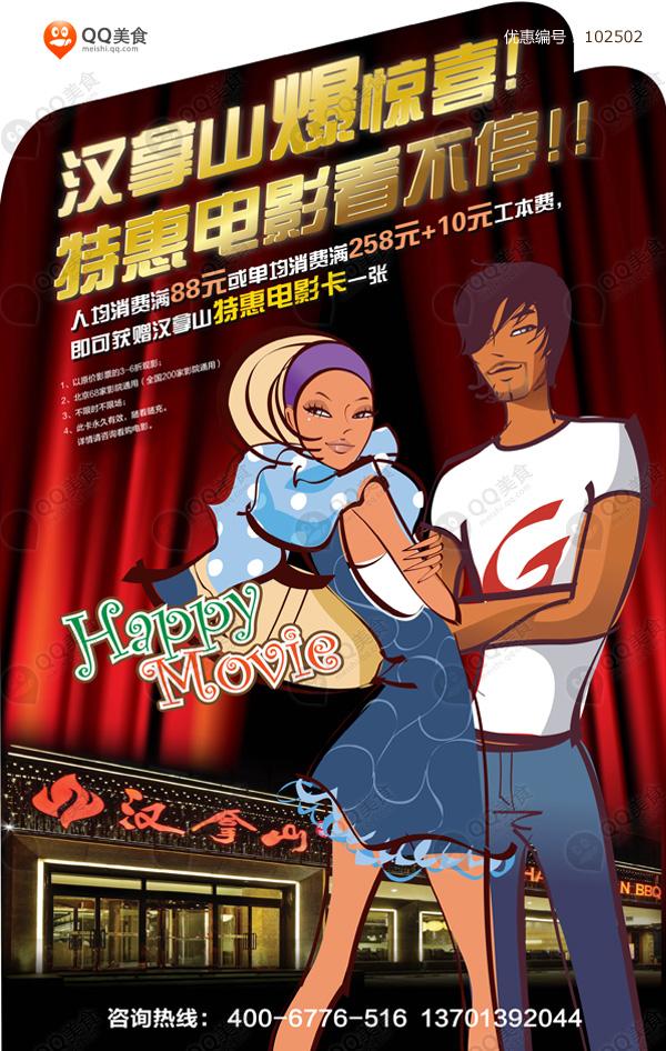 汉拿山优惠券(北京汉拿山优惠券):人均消费满88元赠特惠电影卡