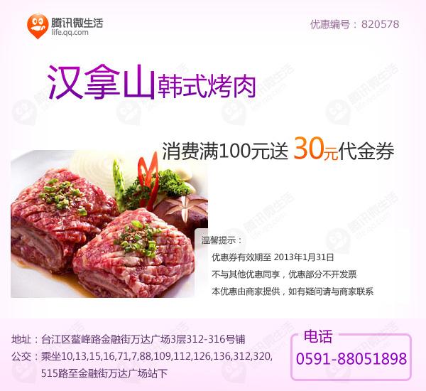 汉拿山优惠券(福州汉拿山优惠券):韩式烤肉消费满100元送30元代金��