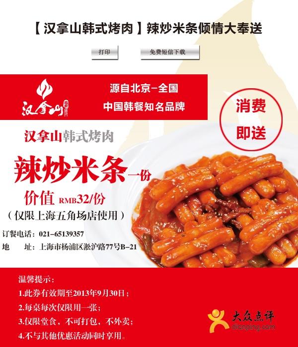 汉拿山优惠券(上海汉拿山优惠券):消费即送辣炒米条一份