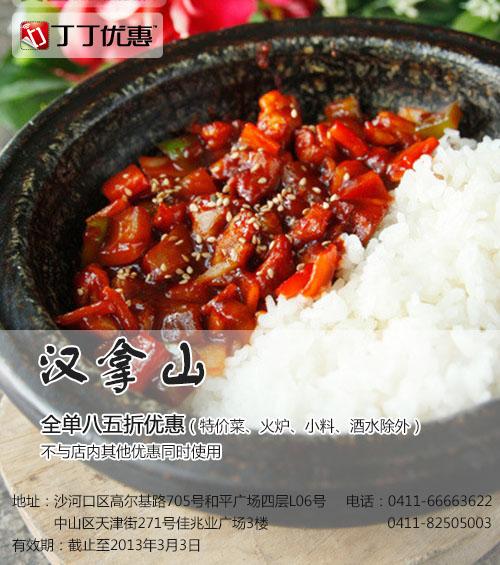 汉拿山优惠�唬ù罅�汉拿山优惠�唬�:全单享8.5折优惠(特价菜、火炉、小料、酒水除外)