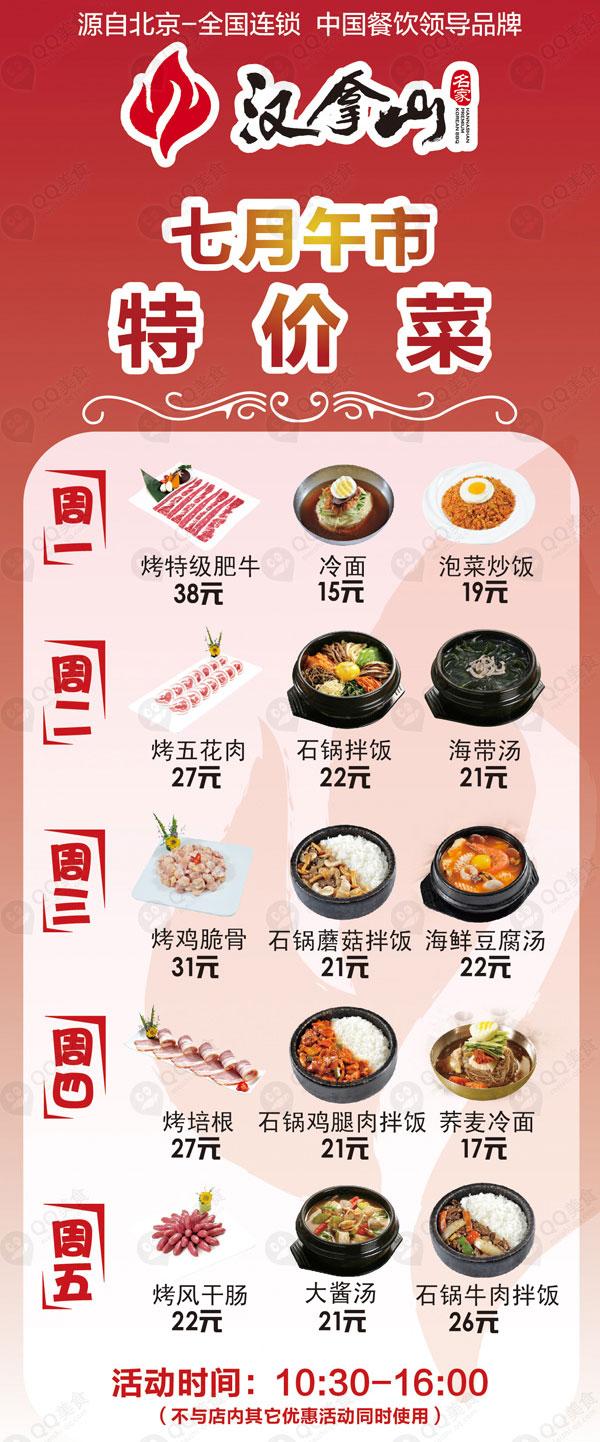 汉拿山优惠券(北京汉拿山优惠券):周一至周五多款特价菜品15元起(无需打印)