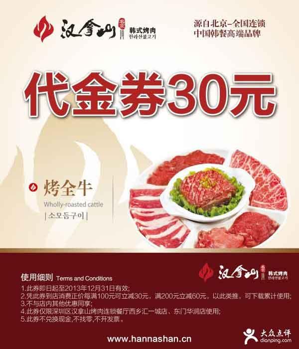 汉拿山优惠��(深圳汉拿山优惠��):正价消费每满100元减30元