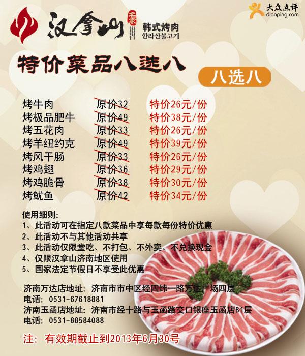 汉拿山优惠券(济南汉拿山优惠券):八款菜品享特价