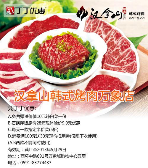 汉拿山优惠券(福州汉拿山万象店优惠券):石锅拌饭特惠9.9元 每天一款指定半价菜