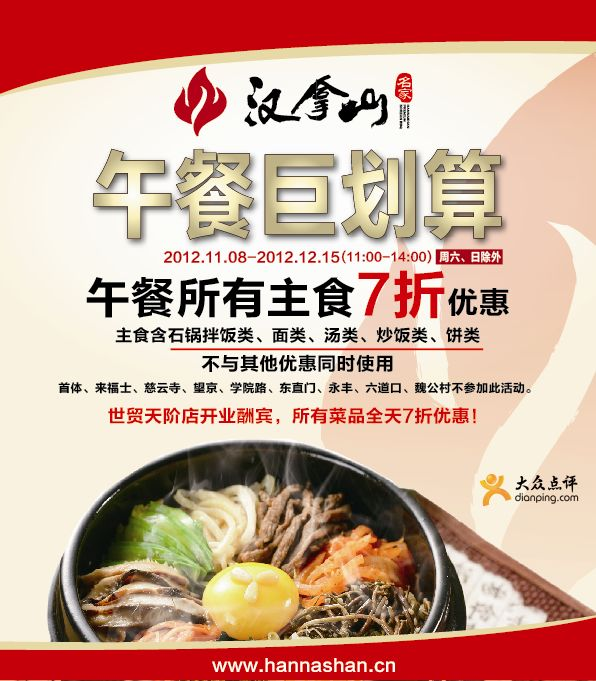汉拿山优惠券(北京汉拿山优惠券):午餐所有主食7折优惠