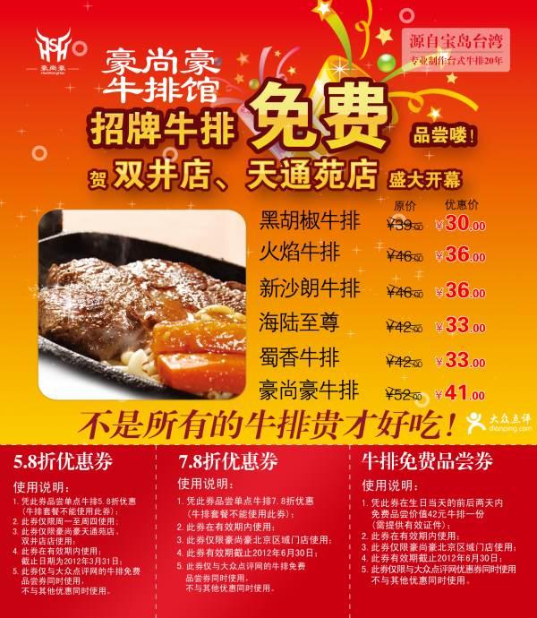 豪尚豪优惠券(北京豪尚豪优惠券):招牌牛排免费品尝,体验价5.8折、7.8折优惠