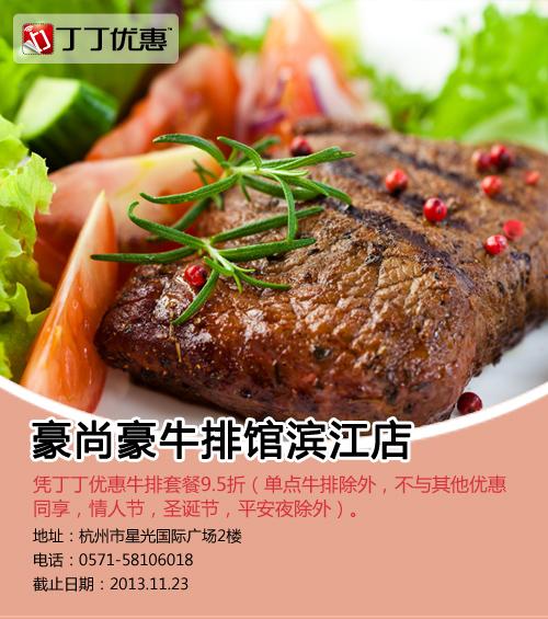 豪尚豪优惠券(杭州豪尚豪优惠券):滨江店 牛排套餐9.5折优惠