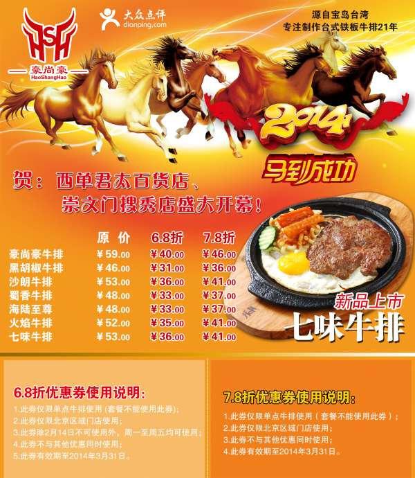 豪尚豪优惠券(北京豪尚豪优惠券):单点牛排周一至周五享6.8折优惠