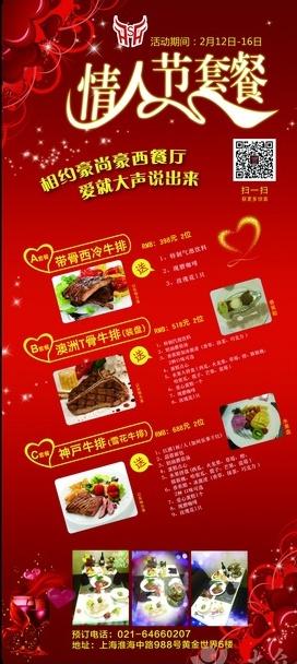 豪尚豪优惠券:情人节浪漫套餐398元起 凭券送特饮+咖啡+玫瑰花