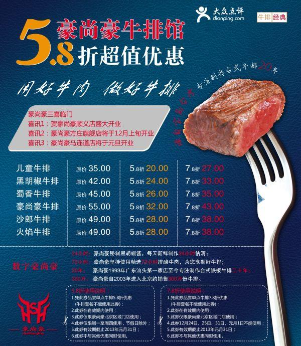 豪尚豪优惠券(北京豪尚豪优惠券):单点牛排78折 周一至周四单点牛排58折