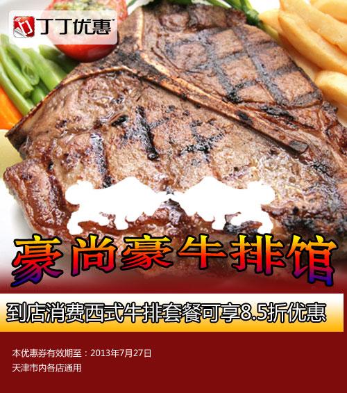 豪尚豪优惠券(天津豪尚豪优惠券):西式牛排套餐享8.5折
