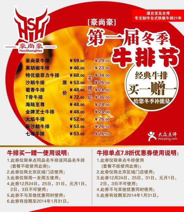 豪尚豪优惠券(北京豪尚豪优惠券):经典牛排买一赠一 单点牛排享7.8折