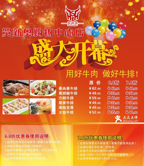 豪尚豪优惠券(北京豪尚豪优惠券):周一至周五单点牛排享68折优惠