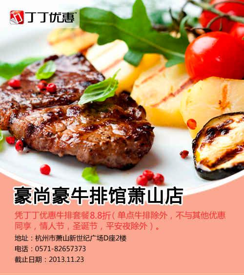豪尚豪优惠券(杭州豪尚豪优惠券):萧山店 牛排套餐8.8折优惠