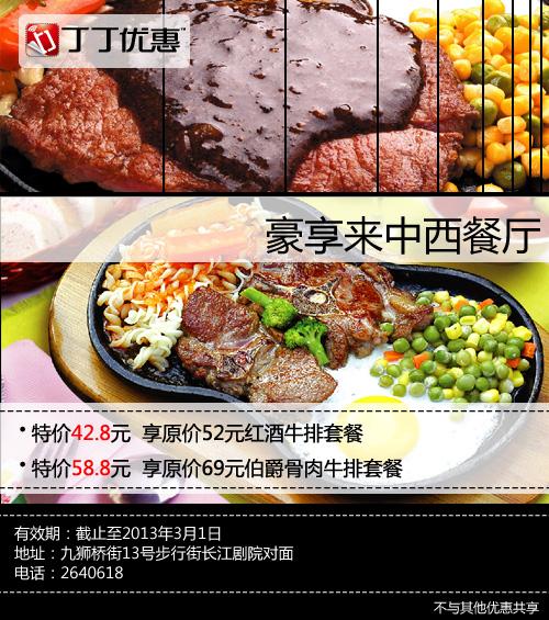 豪享来优惠�唬ê戏屎老砝从呕�唬�:红酒牛排套餐特价42.8元 伯爵骨肉牛排套餐特价58.8元