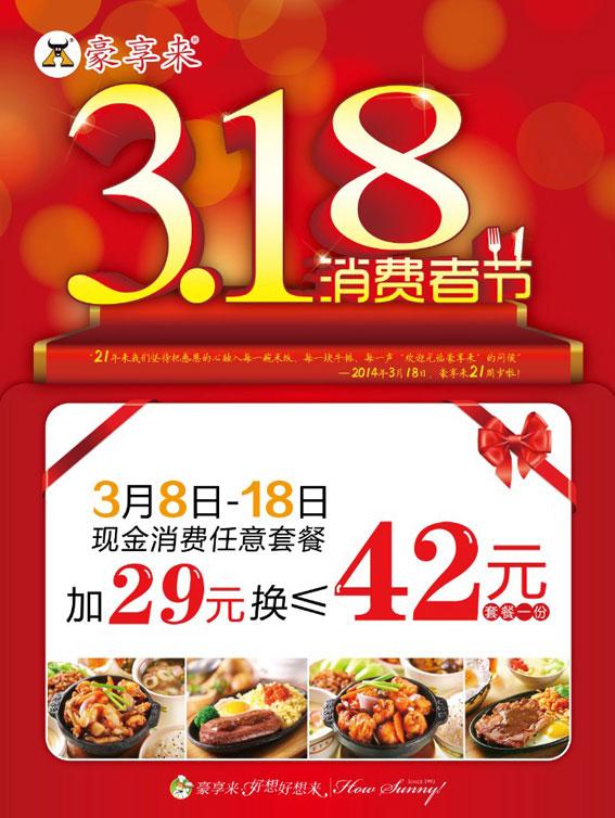 豪享来优惠�唬合纸鹣�费任意套餐+29元 得42元以下套餐一份
