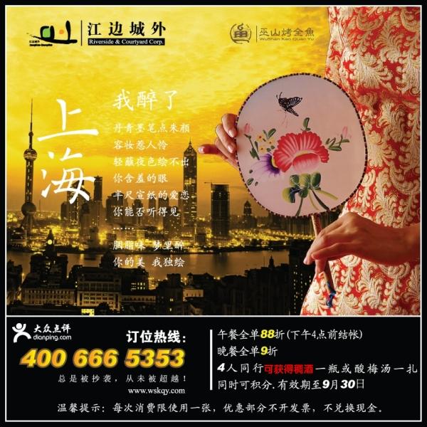 江边城外巫山烤全鱼优惠券:午餐全单88折 晚餐全单9折