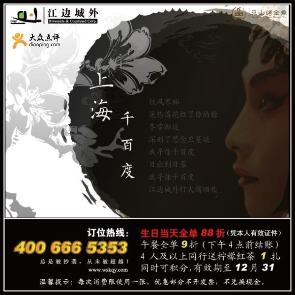 江边城外巫山烤全鱼优惠券:午餐全单9折 生日当天全单8.8折