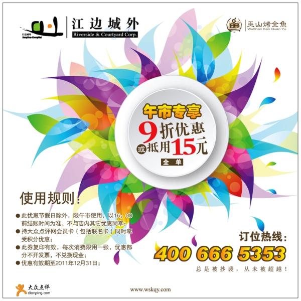 江边城外巫山烤全鱼优惠券:午市专享9.5折或抵用15元全单