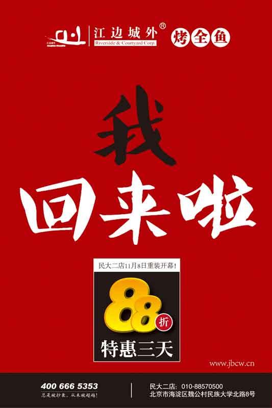 江边城外烤全鱼优惠券(北京江边城外):民大二店 88折特惠三天