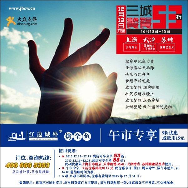 江边城外烤全鱼优惠券(上海、天津、苏州江边城外):午市全单9折或抵用15元